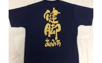 ミハルスポーツ健脚おのみち半袖Tシャツ(ネイビー・Lサイズ)
