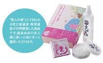 温泉化粧品ギフトセット(宮之城)