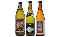 地元三蔵プレミアム芋焼酎3本セット(甕仕込み紫尾の露/一尚シルバー/夢鏡)