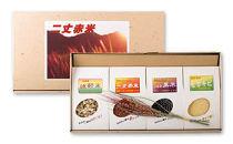 【ネット限定】赤米・黒米・雑穀米・キビ 小箱詰合せギフト