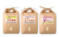 【数量限定】福吉産のお米・3品種セット