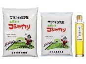こうざき自然塾セット(玄米)コシヒカリ7kg、なたね油165g×1本
