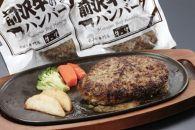 肉汁たっぷり!前沢牛ハンバーグ(160g×8個)