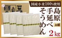 国産小麦100%使用【金帯】島原手延べそうめん2kg