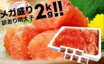 メガ盛り2キロ! 出島屋オリジナル辛子明太子