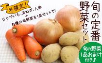 <冬限定!旬の定番野菜セット>じゃがいも・玉ねぎ・人参+自慢の旬野菜を1品目をセット!