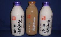 ★受付再開★ノンホモ牛乳 こだわりコーヒーセット