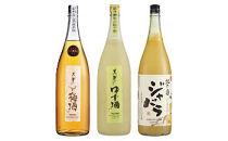 リキュール1.8L3本セット(梅酒、柚子酒、ジャバラ酒)