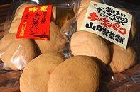 こころのおかし(3袋)「木の葉パン」食べくらべセット