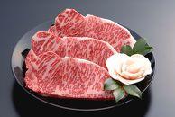 【4等級以上の未経産牝牛限定】近江牛サーロインステーキ200g×3枚【AF04-C】