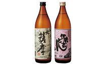 北薩摩・伊勢吉どん 芋焼酎2本セット(900ml×2本)