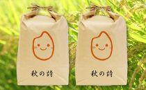 30年産特別栽培近江米『秋の詩』10kg(5kg×2)