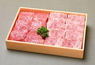 近江牛焼肉用セット(肩ロース・バラ500g)