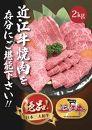 近江牛焼肉用セット(肩ロース・バラ2kg)