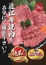 近江牛焼肉用セット(肩ロース・バラ3kg)