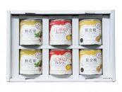 【6缶セット】国産フルーツ缶詰3種類ギフト