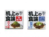 【机上の食論】いりこのオリーブオイル和え&オリーブ牛肉味噌各12缶セット