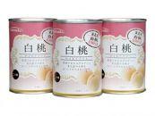 東北産 白桃缶詰 3缶セット