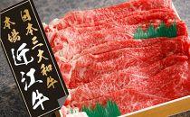 極上近江牛すきしゃぶ用赤身(モモ)500g【AG04SM-C】