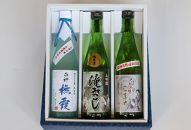G008【着日指定可】世界遺産白神山系の地酒3本セット(橅霞&滝みこし&白神こまち)【21000pt】