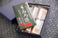 近江商人ゆかりの銘菓をお手軽に  丁稚さんのふるさとだより【W001-C】