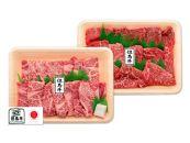 【牧場直売店】但馬牛 カルビ・赤身焼肉 700g