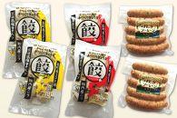 B010-C知内産にら入り餃子&ソーセージセット<スリーエス>【120pt】