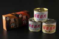 エゾ鹿ひぐま肉味付け5缶セット