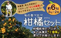 <限定>減農薬特別栽培旬の食べ比べ柑橘(みかん)<約6kg>セット※2021年1月~2021年2月発送(予定)