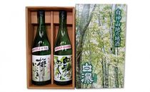 E001【着日指定可】世界遺産 白神山地の地酒純米酒2本セット【13000pt】