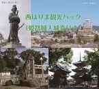 西はりま観光パック ペア宿泊券(レンタカー、姫路城入城券付)
