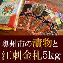 奥州市の漬物と江刺金札米5kgのセット