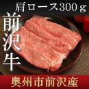 前沢牛肩ロース(300g)