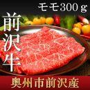 前沢牛モモ(300g)