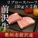 前沢牛リブロースハーフステーキ2枚セット