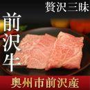 前沢牛贅沢三昧(カルビ100g・上カルビ100g・ロース100g)