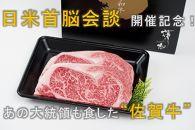 【ポイント交換専用】【最高級佐賀牛】ロースステーキ200g×2