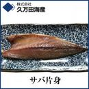 久万田海産さば片身干物1枚【保存料無添加 産地直送】サバ鯖