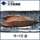 久万田海産さば片身干物5枚セット【保存料無添加 産地直送】サバ鯖