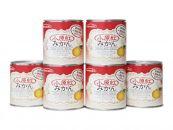 香川県産「小原紅みかん」缶詰 6缶セット
