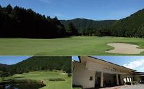 富士屋ホテル仙石ゴルフコース  全日1ラウンドセルフプレー券