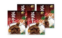 足柄牛レトルトカレー(4食入)