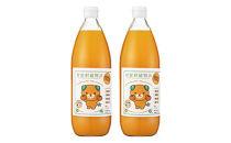 ≪予約受付中≫柑橘王国愛媛産温州みかんジュース1L×2本セット
