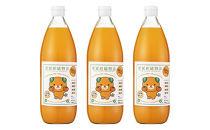 ≪予約受付中≫柑橘王国愛媛産温州みかんジュース1L×3本セット