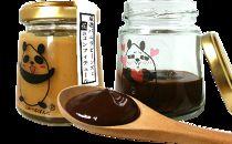 ノンアレルゲン&砂糖不使用!糀のコンフィチュールセット(バニラビーンズ/ショコラ)