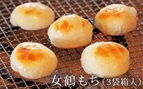【餅】幻の女鶴もち(3袋入)【清川屋】 J003