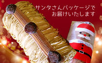 和栗ロール【11月12月限定販売】
