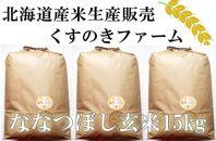 くすのきファームななつぼし玄米15kg(5kg×3袋)※一括発送※