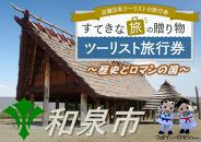 ①コース大阪府和泉市へ行こう!近畿日本ツーリスト旅行券