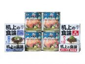 【おかずセット】いなり寿司の素4缶&机上の食論各2缶 中箱ギフト